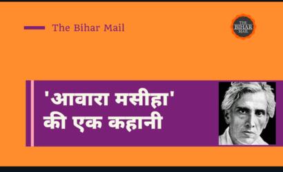 …और इस तरह 'देवदास' के लेखक शरतचन्द्र चट्टोपाध्याय ने शराब छोड़ दी!