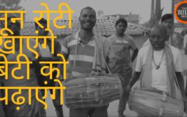 लोकगीत Jhoomar के जरिए Beti Bachao Beti Padhao पर Gaya के मुसहर समाज का शानदार संदेश