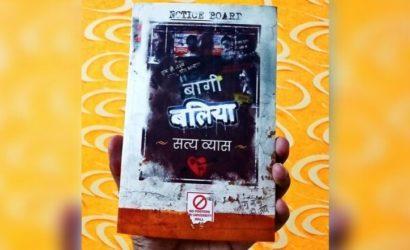 बागी बलिया: हिन्दू-मुस्लिम पुट के साथ लिख कर सत्य व्यास ने इक्कीसवीं सदी के लड़कों की बात कही है…