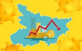 क्या कोरोना की वजह से होने वाली आर्थिक मंदी लंबे समय के लिए बिहार के विकास योजनाओं को पटरी से उतार देगी?