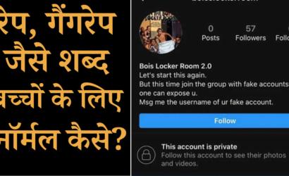 Bois Locker Room: School जाने वाले बच्चे Instagram पर रेप का प्लान क्यों करते हैं?