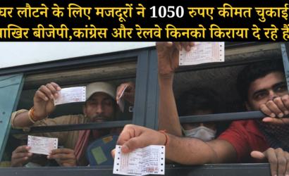 घर लौट रहे Migrant Workers से Railway ने वसूले 1050 रुपए, सरकार कह रही पैसे नहीं लिए