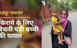 लॉकडाउन: बच्ची की दूध के लिए मज़दूर दंपत्ति को पुलिस वालों ने दिए पैसे