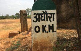 अधौरा- बिहार का एक 'अभागा' प्रखंड जो खुद पर लिखी इस स्टोरी को ही नहीं पढ़ पाएगा…