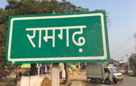 रामगढ़: जहां जीत-हार की कसौटी पर विकास, सोशल इंजीनियरिंग और जगदानंद का होना तय है