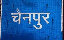 चैनपुर: जहां एनडीए की नाव, महागठबंधन की ताव और बसपा की उम्मीदें दांव पर होंगी…