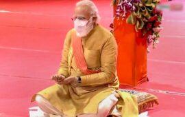 प्रधानमंत्री नरेंद्र मोदी ने अयोध्या में राम मंदिर निर्माण के लिेए भूमि पूजन किया
