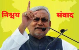Bihar Assembly Election 2020: वर्चुअल रैली 'निश्चय संवाद' के ज़रिए JDU का चुनावी शंखनाद
