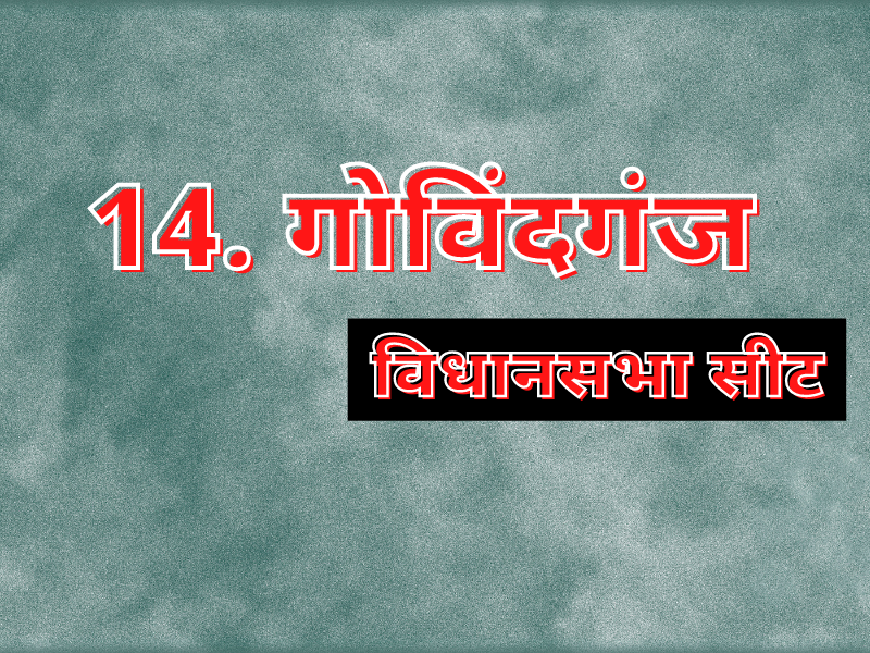 पूर्वी चंपारण का गोविंदगंज विधानसभा, जहां आजतक बीजेपी और राजद का खाता नहीं खुल सका