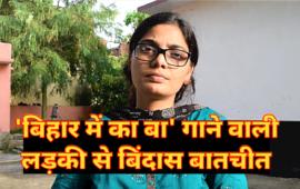 'बिहार में का बा' से वायरल होने वाली भोजपुरी गायिका Neha Singh Rathour की दिलचस्प बातें