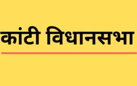 Kanti VidhanSabha: निर्दलीय उम्मीदवार अजीत कुमार को जनता पर कितना है भरोसा?