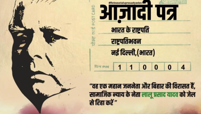 तेजप्रताप ने 'आजादी पत्र' लिखकर राष्ट्रपति से लालू प्रसाद की रिहाई की अपील की
